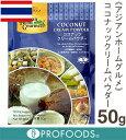 《アジアンホームグルメ》ココナッツクリームパウダー【50g】