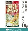 《竹原物産》青森県産フライドガーリック【15g】