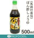 《馬路村農協》ぽん酢しょうゆ・ゆずの村【500ml】