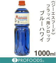 【マラソン201207_食品】《GS》かき氷シロップ・ブルーハワイ【1000ml】