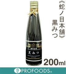《蛇ノ目本舗》黒みつ【200ml】