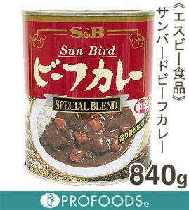 《S&B》サンバードビーフカレー(中辛)【840g】
