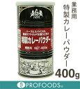 《ハウス》業務用特製カレーパウダー【400g】