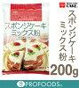 《HOMEMADECAKE》スポンジケーキミックス粉【200g】
