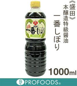 《盛田》本醸造特級醤油一番しぼり【1L】
