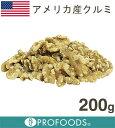 《アメリカ産》クルミLHP【200g】