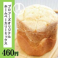 【プロフーズ手づくりキット】メロンパン風食パン(HBミックス、約1斤分) 05P02jun13