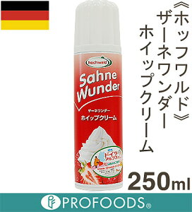 《ホッフワールド》ザーネワンダーホイップクリーム【250ml】