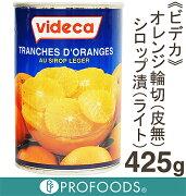 オレンジ シロップ