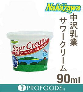 【クール便発送商品】《中沢乳業》サワークリーム【90ml】