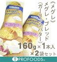 《メグレ》メグレブレッド(ガーリックバター)【160g×2本セット】