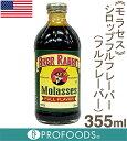 《モラセス》シロップフルフレーバー(フルフレーバー)【355ml】