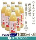 ■ケース販売■青森県産りんご100%ジュース希望の雫【100...