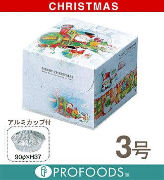 《和気》デコ箱・トレインサンタミニ(アルミカップ付) 3号【1枚】