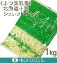【クール便発送商品】《よつ葉乳業》北海道十勝シュレッドチーズ【1kg】