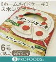 ★こちらの商品は、6/11以降の出荷となります★《ホームメイドケーキ》スポンジケーキ(プレー...