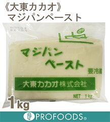 【クール便発送商品】《大東カカオ》マジパンペースト【1kg】