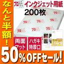 【なんと半額 50%OFF!】年賀状 写真印刷にピッタリイン...