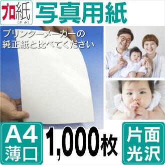 用照片表格A4味道淡1,000張照片表格(單面光澤)閃閃發光的完成的噴墨表格《專業報紙(看)》L印章、2L印章、A4、明信片·佳能·愛普生