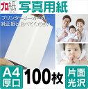 C-a4_100-023