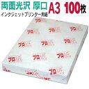 C-d-a3-atsu_100