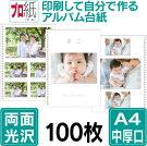プロ紙【両面光沢】A4アルバム用紙中厚口100枚