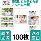 プロ紙【両面光沢】A4アルバム用紙厚口100枚