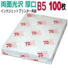 プロ紙【両面光沢】b5厚口100枚