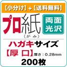 プロ紙【両面光沢】ハガキ厚口200枚