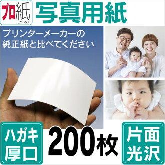 相片紙明信片厚度嘴 200 ♦ 一側是閃亮的完成照片紙 (噴墨) ♦
