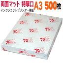 M_a3_toku_500
