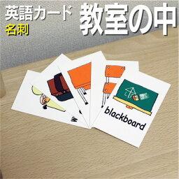 フラッシュカード えらべる 英語 カード【教室の中】■名刺 ラミネート加工■