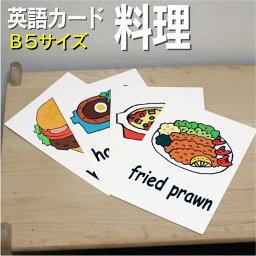 フラッシュカード えらべる 英語 カード【料理】■B5 ラミネート加工■