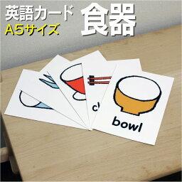 フラッシュカード えらべる 英語 カード【食器】■A5 ラミネート加工■