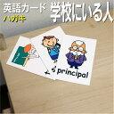 フラッシュカード(幼児)えらべる英語カード【学校にいる人】■ハガキサイズ■ 英語教……