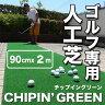 ゴルフ練習専用人工芝チップイングリーン90cm×2m【庭、ベランダ、ガレージに!アプローチ&パット練習グリーン】