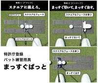 パット練習用具まっすぐぱっととベント芝再現パターマットパット練習システムB-45cm×4m02P07Feb16