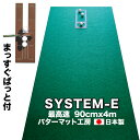 パット練習システムE-90cm×4m【日本製】 【パターマットと...