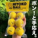 室内ゴルフ練習ボール「HIYOK...
