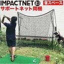 ゴルフネット GTR-300 大型据置タイプ (リターン式ネット) [南栄工業 ナンエイ ゴルフ用品]