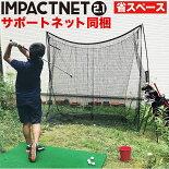 ゴルフネット・インパクトネット2.1