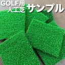 ゴルフ専用人工芝6種生地サンプル...