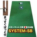 パット練習システムSB-90cm×5m パターマット工房PROゴルフショップ【日本製】
