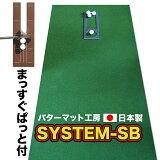 パット練習システムSB-90cm×3m パターマット工房PROゴルフショップ【日本製】【パッティング練習】
