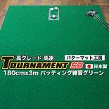 184cm×3mTOURNAMENT-SB(トーナメントSB)ゴルフ練習パターマット日本製