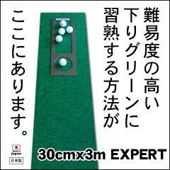 質感素材3m高速パターマットパターマット工房 30cm×3m EXPERTパターマット(距離感マスター...