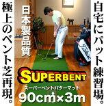 90cm×3mSUPER-BENTパターマット