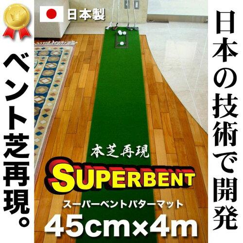 パターマット工房 45cm×4m SUPER-BENTパターマット(距離感マスターカップ付き)【パ...
