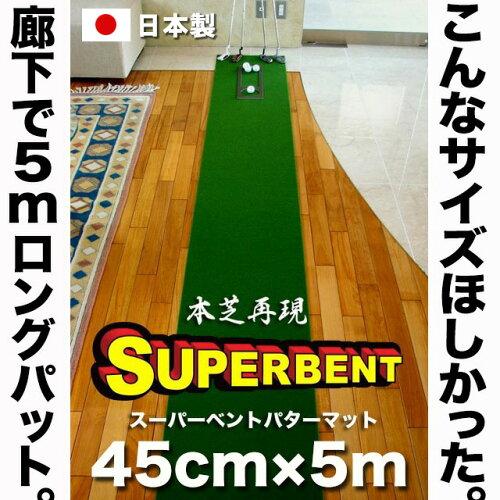 パターマット工房 45cm×5m SUPER-BENTパターマット(距離感マスターカップ付き)【パ...
