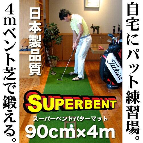 パターマット工房 90cm×4m SUPER-BENTパターマット(距離感マスターカップ付き)【パ...